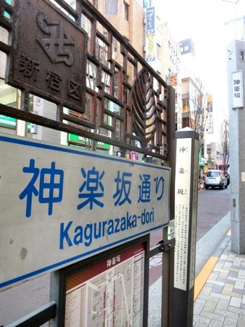 神楽坂は、新宿区の早稲田通りにある大久保通りの交差点から、外堀通り交差点までのエリアのことを指します。メインストリートの神楽坂通りは、江戸時代に3代将軍・徳川家光の時代に、牛込御門と酒井家下屋敷を結ぶ形で開通した歴史があります。