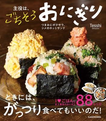 「#ごちそうおにぎり」とは、インスタグラマーの「Tesshi(@tmytsm)」さんが考案したもので、レシピ本も出版されています。(写真提供:Tesshi)