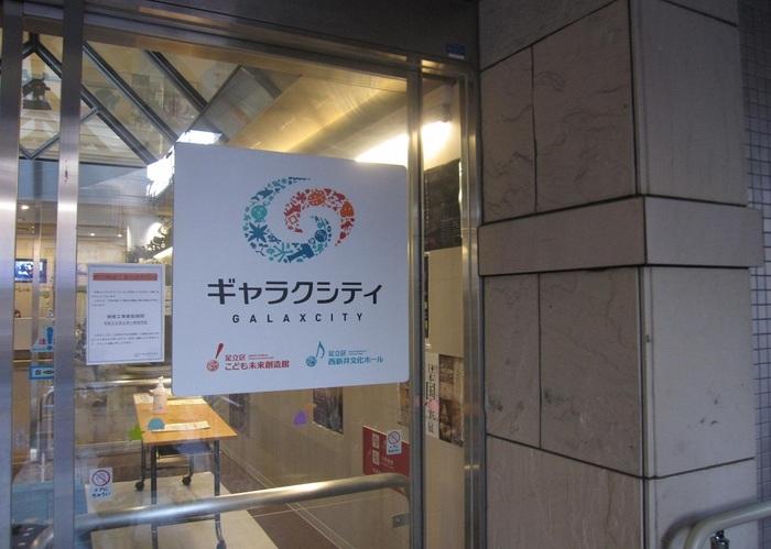 東武線・西新井駅から歩いて数分ほど。ホールや体験施設が入る足立区の複合施設「ギャラクシティ」に入るプラネタリウム。天文ファンからは、世界最高地点(標高5640m)の天文台として知られる「東京大学アタカマ天文台」(南米チリ)の星空の画像が投影できる唯一の施設でとしても知られています。