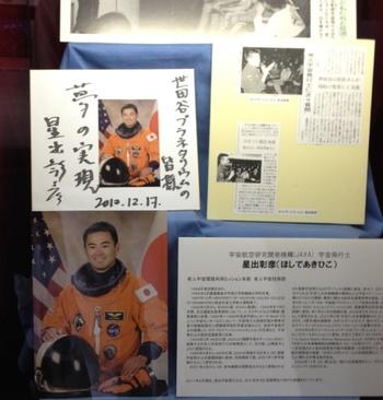 宇宙飛行士・星出さんも同センターを訪れたとか。宇宙に憧れるお子さんを連れていけば、将来に向けての励みになるかも!