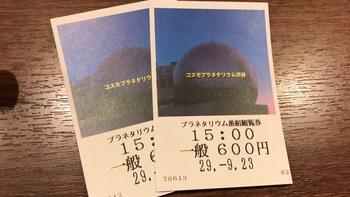 廉価な料金、渋谷駅の雑踏を抜けると広大な宇宙空間に浸れる点でも数多い固定ファンが。  ※同館のウェブサイトから残席情報を確認できます。