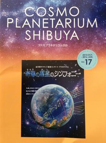 現在は、『渋谷で星と音楽と』とのタイトルで、めぐる季節と星をテーマにミニライブを織り交ぜ、ヒーリングタイムを演出するプログラムを上映中。  ※画像はプラネタリウムとクラシックの名曲を融合させた『奇跡の惑星のシンフォニー』(2015-2016年)の告知。
