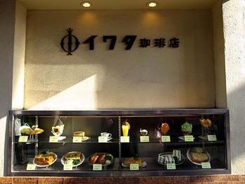 鎌倉駅東口より約徒歩1分、小町通りにある「イワタコーヒー」。お店の前にあるディスプレイに並ぶ、食品サンプルがレトロで可愛い!創業は1945年。老舗です。