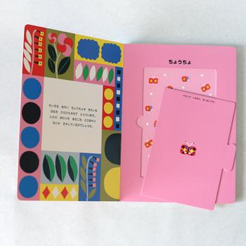 動物が描かれた箇所をひっくり返すとカードになっていて、ページから取り外すと、表裏それぞれ小さい順と大きい順に動物たちを連結させて並べることができます。動物たちの名前も学べる1冊です。