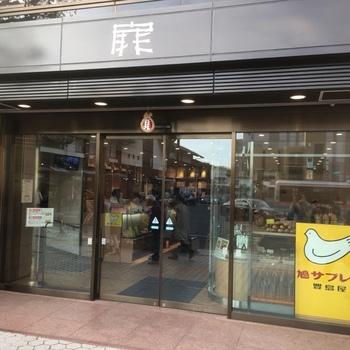 鎌倉土産の鳩サブレで有名な「豊島屋」の3Fにある「パーラー扉」。鎌倉駅東口の目の前です。豊島屋さんの創業は1894年にまでさかのぼりますが、こちらの「パーラー扉」は1955年に開業。「鎌倉へ来るお客様の玄関として親しまれるように」と、俳人の久保田万太郎氏によって「扉」と命名されたのだそうです。