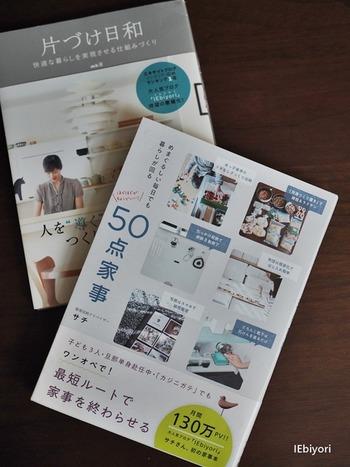 サチさんにはブログ『IEbiyori』のほか、『めまぐるしい毎日でも暮らしが回る 50点家事』『片づけ日和』といった著作があります。  育児に仕事にと忙しい女性が、家事を最短で乗り切るためのアイデアが満載。 ぜひ開いてみて下さいね。