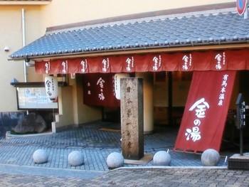 有馬温泉といえば、「金泉」「銀泉」とそれぞれ効能が異なる市営の外湯を訪れたいところです。金の湯は「金泉」(含鉄強塩泉)を楽しめます。
