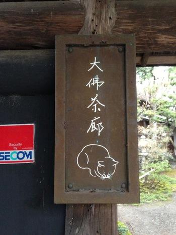 鶴岡八幡宮を後に、宝戒寺に向かう途中に位置する素敵なカフェが、歴史小説家の大佛次郎所有の邸宅カフェ「大佛茶廊」です。こちらは土日祝日のみの営業となっています。