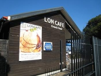 江島神社のさらに上に位置し展望台の近くにある絶景カフェがこちらの「LONCAFE」です。