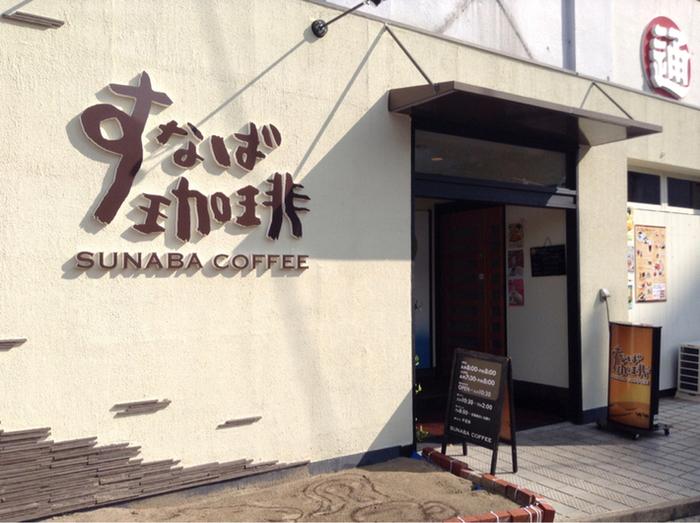 """鳥取の平井県知事が「スタバはないけど日本一の""""すなば(砂場)""""はある」とが発言したことがきっかけでオープンした「すなば珈琲」。「すなば珈琲」は、鳥取県発のコーヒーチェーンで、2018年現在、移動販売車スタイルを含め、県内各地に10店舗を展開しています。 こちらは、鳥取駅前の「すなば珈琲」。豊富なラインナップのメニューが揃い、お得なモーニングセットやトースト、サラダ、ゆで卵などがセットになったトーストセット、さらにはカフェには珍しい和食派にもうれしい朝がゆセットやおにぎりセットも味わうことが出来ます。鳥取ならではの海老を使ったカレーやホットサンドもあるそうです!"""