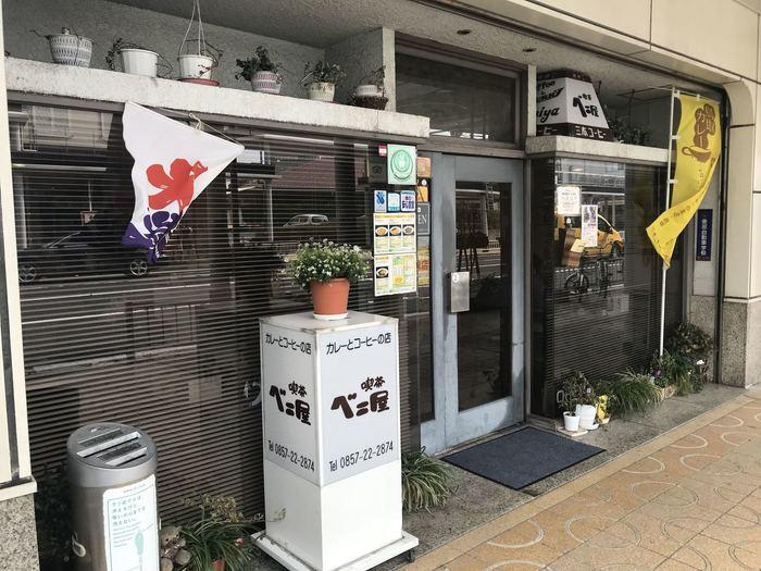 鳥取駅から徒歩5分程の所に店舗を構える老舗カレー店「喫茶 ベニ屋」は、地元の人から観光客まで多くの人が訪れる人気のグルメスポットです。