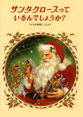 8歳のヴァージニア・オハンロンちゃんは、友達に「サンタはいない」と言われたばかり。  色々な質問に答えてくれるニューヨーク・サン誌に手紙を書きます。 「サンタクロースっているんでしょうか?」