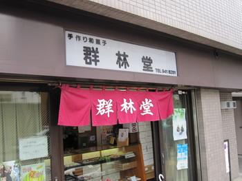 護国寺駅から徒歩1分、江戸川橋駅から徒歩7分、茗荷谷駅から歩いても10分ほどで着く場所にあるこちらのお店。いつ行っても、行列していて、売り切れ次第終了になってしまうという人気店です。
