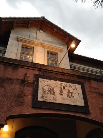 こちらレトロモダンな建物は、昭和初期に建てられた病院で、国登録有形文化財に指定されています。リノベーションして、「れと絽」という名前のカフェとしてよみがえりました。絵画や陶芸品などを展示するギャラリーも併設しています。