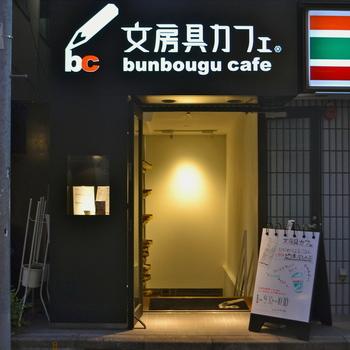 表参道駅から徒歩4分の場所にある「文房具カフェ」。文房具売り場とカフェが併設されています。