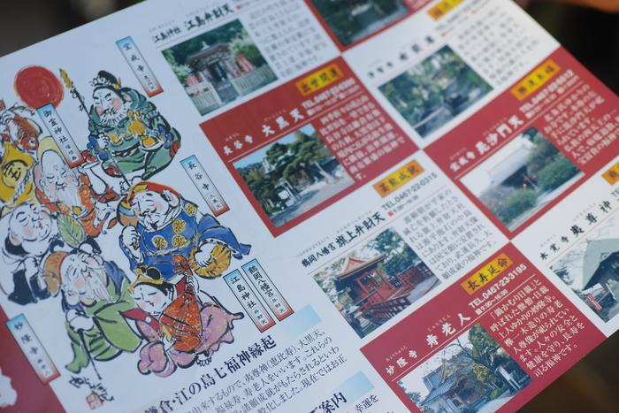 鎌倉・江の島七福神巡りとは、一年を通して参詣することができる鎌倉をはじめ江の島、北鎌倉など計8つの寺院に祀られている七福神を巡るコースになります。