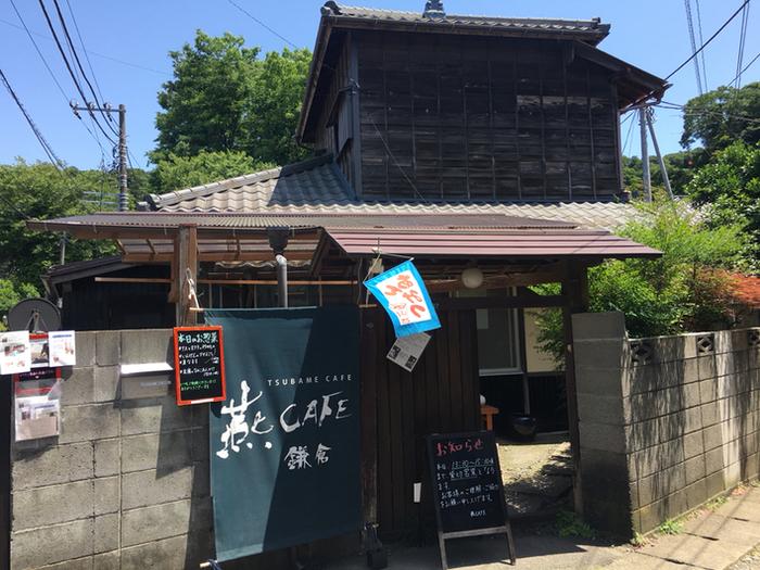 宝戒寺から妙隆寺に向かう途中に位置する鎌倉らしい古民家を改装したカフェが「鎌倉 燕CAFE」。