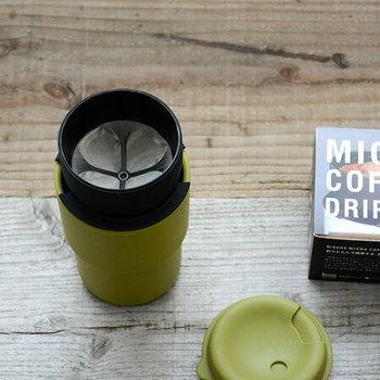 専用のドリッパーを使えば、どこでも淹れたてのコーヒーを味わえます。アウトドアやオフィス、おうちのリビングなど、お好きな場所でちょっと一服いかがですか?