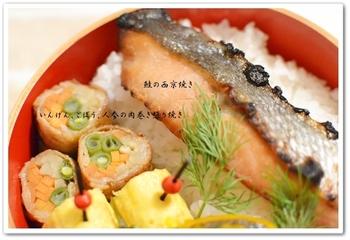 魚や肉をシンプルに焼いて入れるときには、お酒や味噌などに漬けてから焼くと、冷めてもしっとり!おいしくいただけます。漬け焼きにもいろいろな種類があり、ハチミツや塩こうじを使う方法も♪お好みの漬けダレレシピを探してみてくださいね。