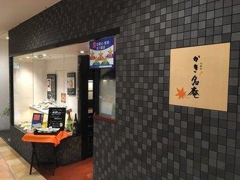 老舗牡蠣料理店「かなわ」系列のお店ながら、広島駅ビル内にあり気軽に入ることができるのがこちらのお店の魅力。ふらっと立ち寄るのに便利です。