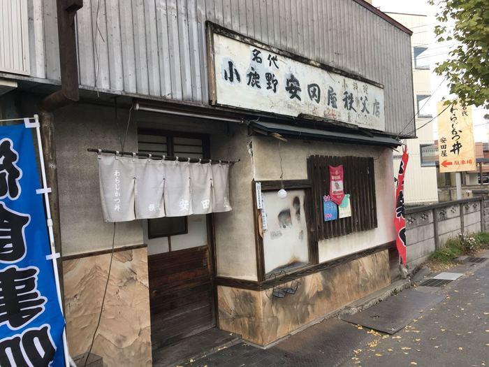秩父でわらじカツを食べるならここ!という地元でもお馴染みのわらじカツ専門店「安田屋日野田店」。開店前から行列ができる評判のお店です。