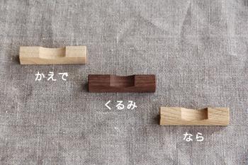 セットで使いたいのは、シンプルな木目の箸置き。木肌の色合いと、使い込むほどの変化を楽しみたい。