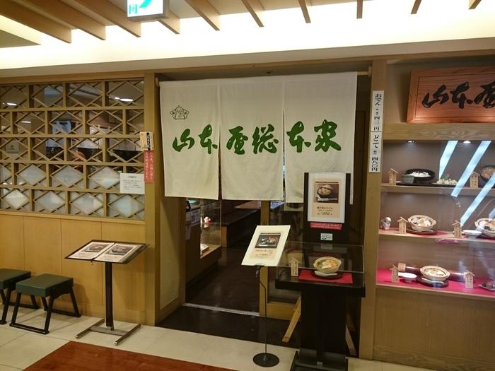 名鉄百貨店本店9階にある「山本屋総本家」では、名古屋のソウルフードとも称される「みそ煮込みうどん」がいただけます。こちらでは創業から90余年、変わらないこだわりの味わいが楽しめますよ。