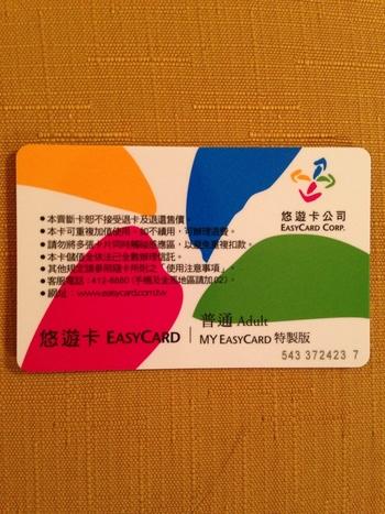 台北にも、日本のSuicaやPasmoの様なICカード「悠遊カード」なるものがあり、移動が多くなる観光には1枚持っておくと便利です。デポジットなしの買取タイプなので損はしません!  台北にある駅の券売機や窓口、サービスセンターだけでなく、空港のメトロサービスカウンターやコンビニで手軽に購入することができます。