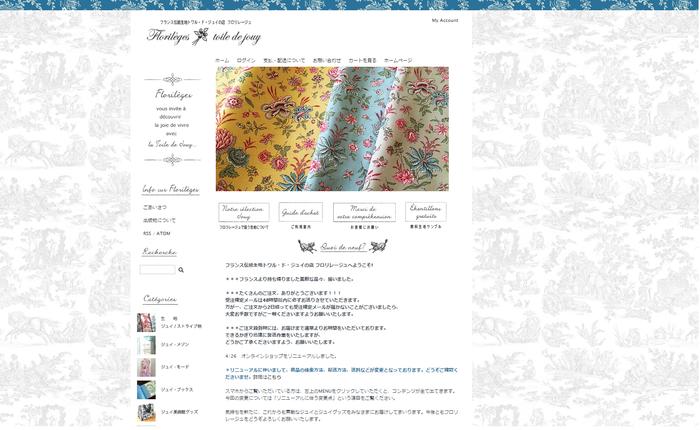 「フロリレージュ」は、日本国内でオンラインショップを展開しているトワル・ド・ジュイの専門店。トワル・ド・ジュイ博物館とのつながりも深く、美術館公式グッズの取り扱いも。  フロリレージュ主宰の永島聡美さんは、トワル・ド・ジュイのセミナーで講師や、本の出版に携わるほか、2016年に開催されたBunkamuraでの「西洋更紗 トワル・ド・ジュイ展」の運営にも参加。16年のフランス滞在経験を活かして、日仏間の、トワル・ド・ジュイを通した文化交流にも努めていらっしゃる方です。