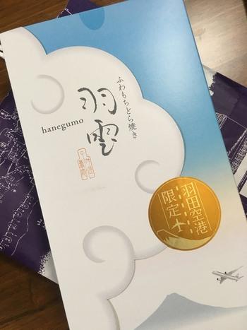 滋賀の大津市に本店がある和菓子店「叶 匠寿庵」からは、新食感のどら焼き「羽雲」が羽田空港限定で販売されています。