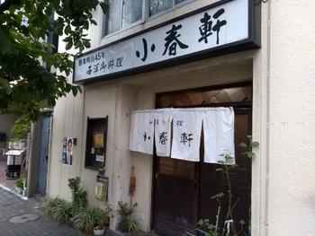 明治45年(1912年)創業の「小春軒」は、人形町駅を出てすぐのところにある洋食店。創業当時から続く、昔懐かしい洋食ランチがいただけます。