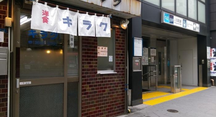 人形町の駅を出てすぐのところにある「キラク」は、昭和21年(1951年)初代マスターが屋台から始めた洋食屋さんです。