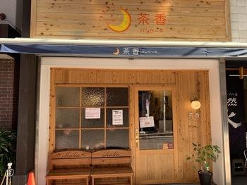北千住駅から6~7分歩いたところにある「茶香(ちゃか)」は、粉や卵、乳製品などの配合にこだわったここでしか食べられない人気のパンケーキ店です。