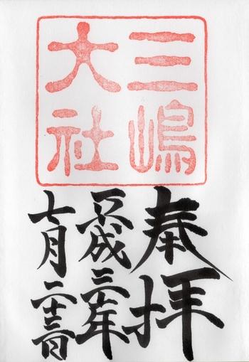 三嶋大社をお参りしたあと、参拝の証に御朱印をいただいてみてはどうでしょう?立派なお印に、参拝の文字。眺めるたびに身も心も引き締まりそうです。