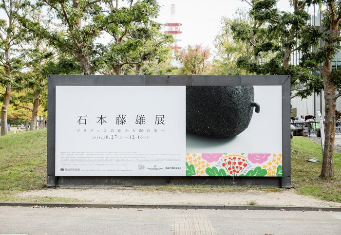 故郷の原風景もデザインの源*元マリメッコデザイナー・石本藤雄さんの美しい作品世界