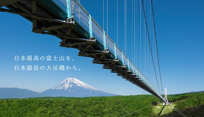 東京から新幹線で1時間程で行ける、静岡県三島に2015年に誕生した『三島 スカイウォーク』。都内からのアクセスもしやすく、プチトリップにぴったりの地です。女子旅や家族連れにも人気です。 三島スカイウォークから望む景色は、富士山や駿河湾が一望でき絶景そのもの。そんな三島スカイウォークの魅力や吊橋を渡った先にあるアスレチックパークなど詳しくご紹介していきます。