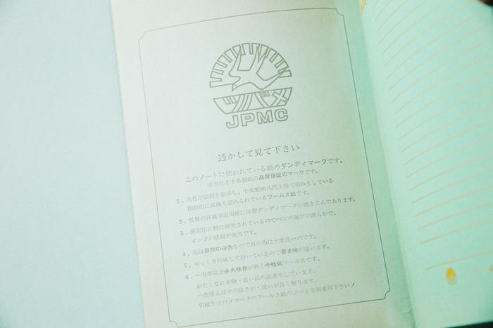 当時つくられたノートの表紙裏には、ツバメノートの特徴が記されています。「世界の高級筆記用紙には皆ダンディマークが漉きこんであります。」――自分の製品のクオリティに誇りをもっていた、初三郎さんの心意気が伝わってきます