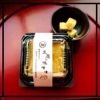 木綿豆腐を手作り味噌に漬け込んで発酵させ、約1ヶ月間寝かせているとか。子供からお年寄りまで美味しく食べられるおもてなしです。