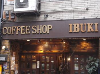 こちらは外国の街の中にありそうなおしゃれな外観が特徴の純喫茶「伊吹珈琲店」。本格的なコーヒーが飲めることからコーヒー通に愛されているお店です。