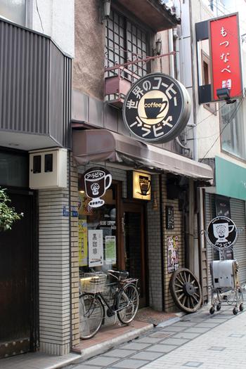 こちらは街の中にひっそりと佇んでいる純喫茶「アラビヤコーヒー」。年季が入り、なんともいえない独特のオーラが漂っていながら、懐かしく親しみやすい外観でふらっと入りやすいお店です。