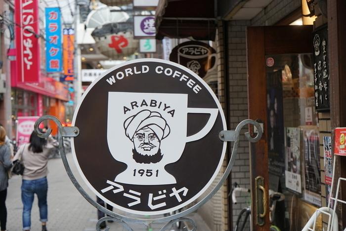 「アラビヤコーヒー」は10時から営業しているため、少し遅く起きた朝でもモーニングが楽しめます。朝ごはんに迷った際はぜひ行ってみてください。