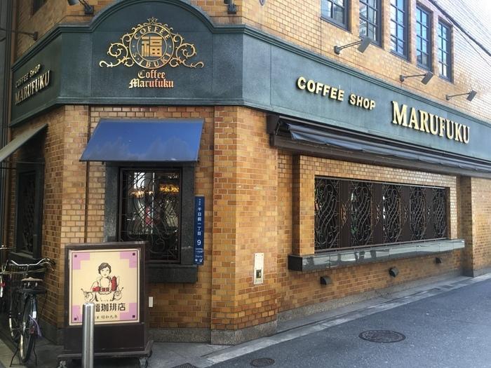 こちらはレンガで作られたおしゃれな外観が印象的な「丸福珈琲店千日前本店」。洋食に憧れた創業者が昭和9年に始め、今に至るまで90年も続いてきた老舗の喫茶店。コーヒーへのこだわりは強く、創業者自らが作ったコーヒー豆の抽出器は今でもなお改良されながら使われ続けいています。