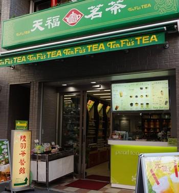 中国茶の茶葉や茶器を取り扱う「天福茗茶」。1階がテイクアウトコーナーになっており、2階の「陸羽茶藝館」にはカフェスペースがあります。