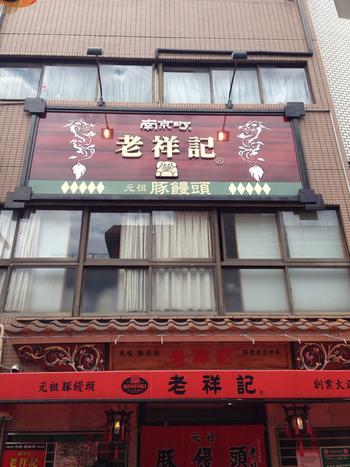 南京町で最も有名なお店の一つが「老祥記」。大正4年創業の老舗で、地元の人から愛され続けています。