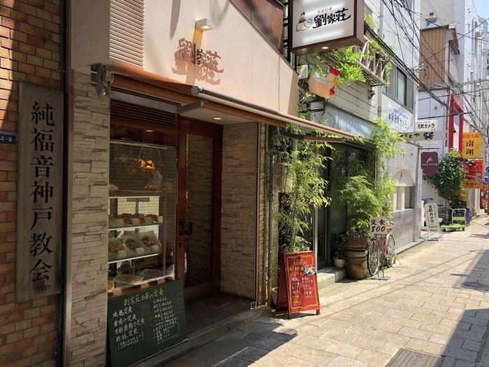 色々食べ歩くだけでなく落ち着いて食事を楽しみたい、という人におすすめなのが「劉家荘」。お昼どきには行列ができる人気店です。