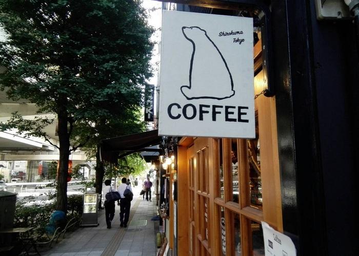農園での栽培・生産から抽出まで一貫して品質管理がなされているスペシャルティコーヒーの専門店ですが、コンセプトは「毎日の喧騒の中で、美味しいコーヒーと一緒にほっと一息つける、そんな場所でありたいと思っています」(byお店)。