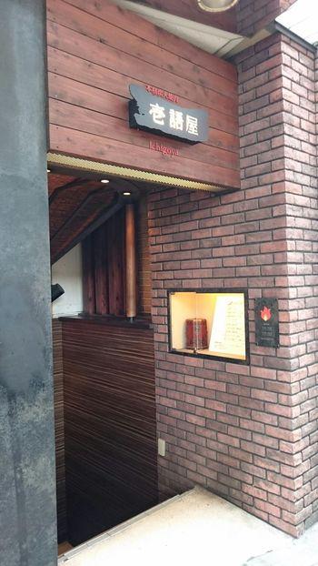 田園都市線の三軒茶屋駅、南口から徒歩約1分の焼肉屋さん「壱語屋 三軒茶屋店」。美味しいお肉をたっぷりと、リーズナブルに食べられるランチが大好評です。