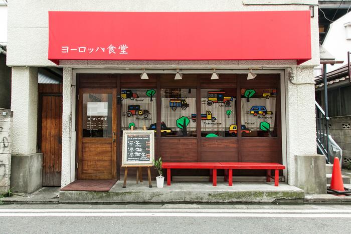 三軒茶屋駅より徒歩でおよそ5分の場所にある「ヨーロッパ食堂」。三軒茶屋の裏通りに位置し、地域の人から愛されているお店です。旬の食材を贅沢に使った洋食メニューを、ランチで堪能することができます。