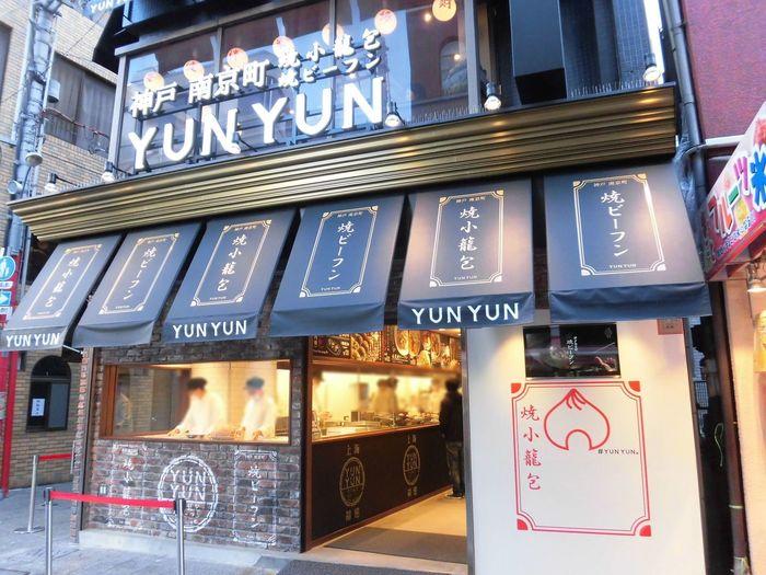 「ケンミンの焼きビーフン」でおなじみのケンミン食品が経営するチャイニーズバル。1950年に台湾出身の創業者が神戸でビーフンの製麺を行い始めたことが現在の形になりました。