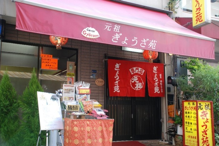 昭和26年創業のぎょうざ専門店「元祖ぎょうざ苑」。テレビや雑誌でも度々取り上げられる有名店です。